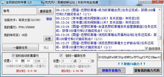 京东2021年炸年兽活动一键做任务软件1.1版本