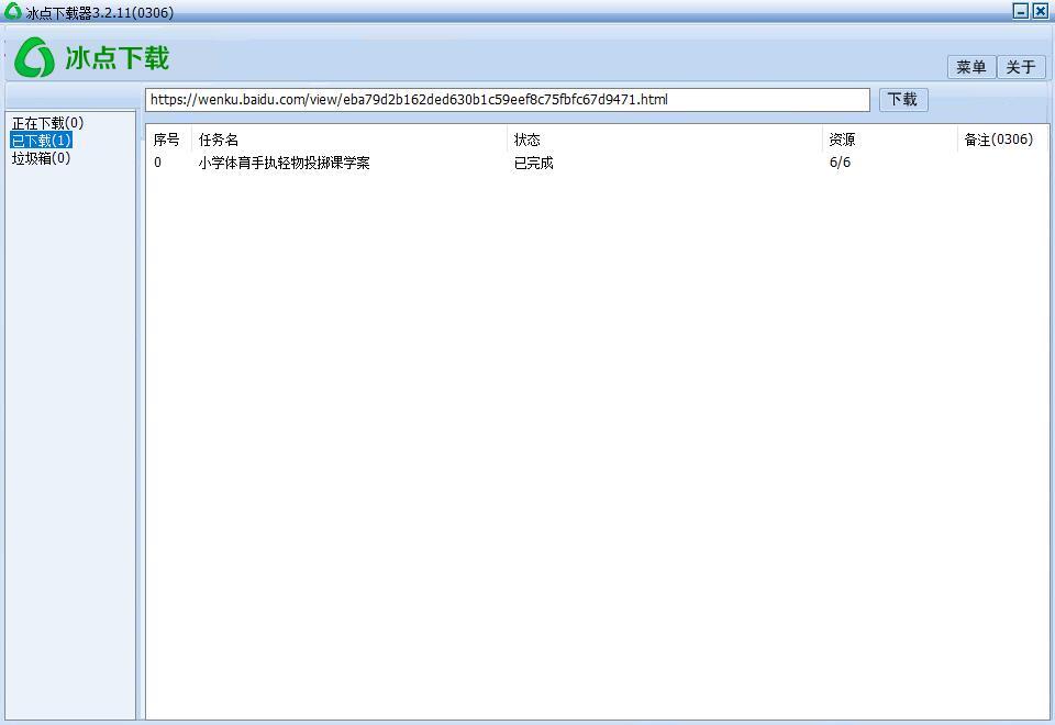 冰点文库下载器v3.2.15绿色版-后花园博客-后花园网络