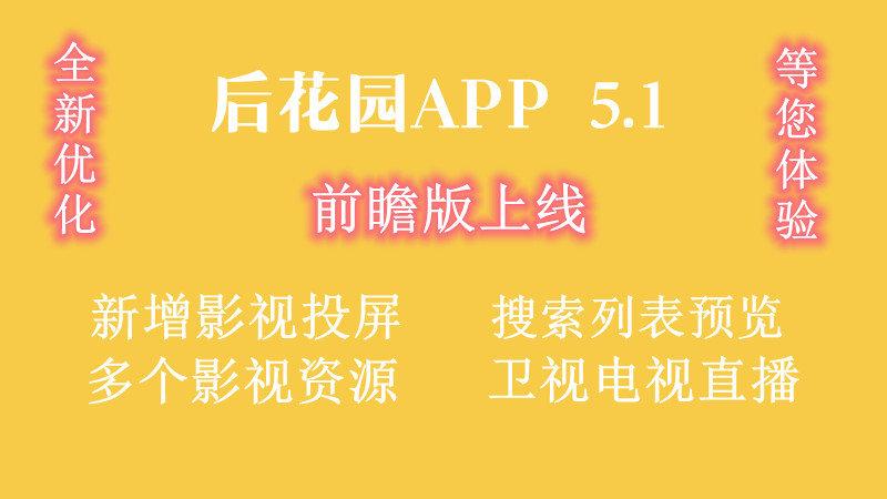 后花园APP 5.1前瞻版发布!完善影视功能,界面更清晰