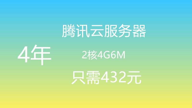 肝起来-4年2核4G6M云服务器只需432元。附腾讯云客服确认