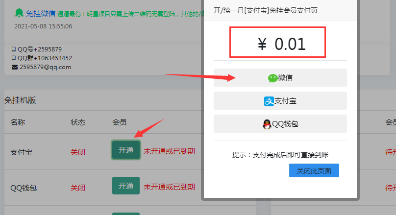 GD码支付保姆级使用教程-对接易支付支付接口-gdpay