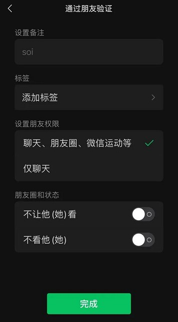 微信安卓内测版本更新8.0.6!朋友圈与转账调整,视频号新功能很人性化