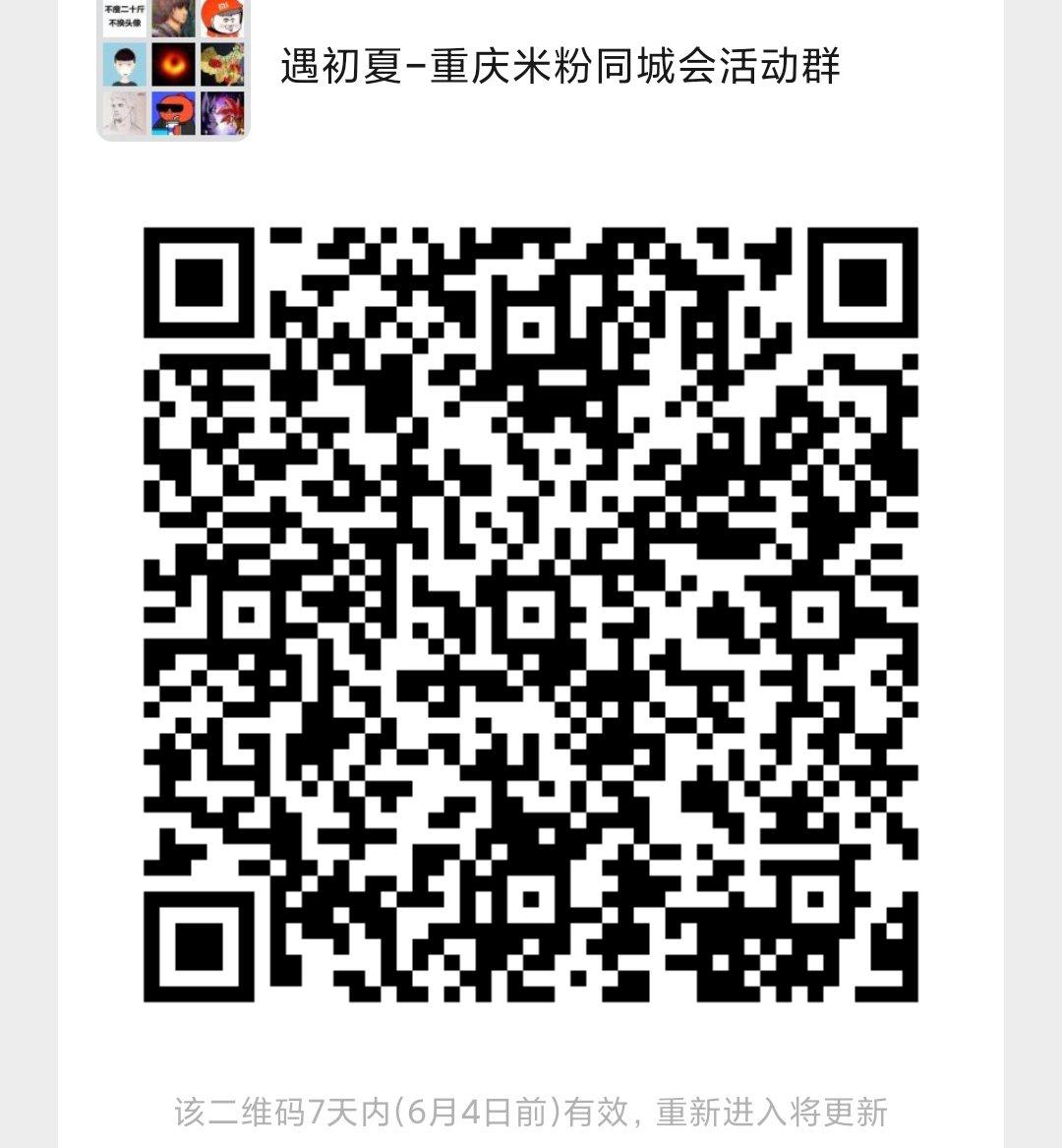 重庆米粉同城活动报名连接