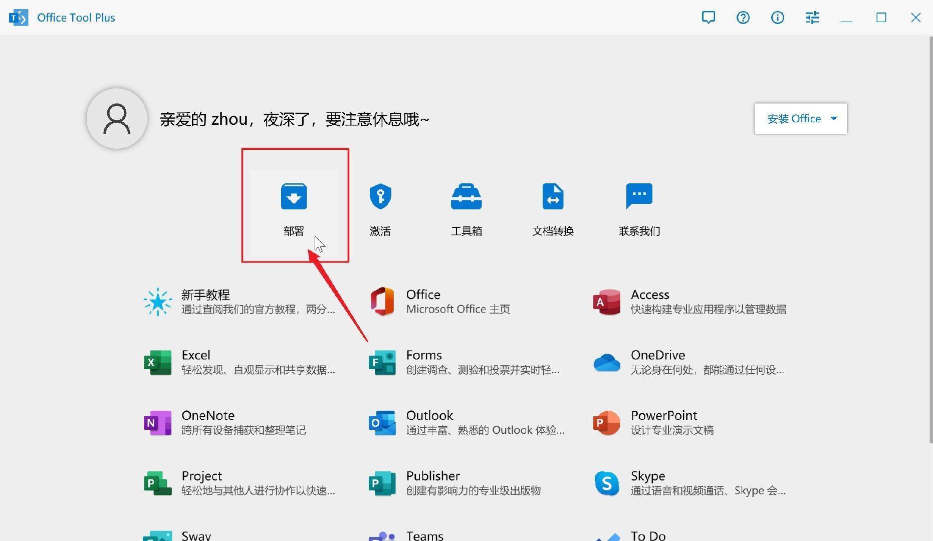 超详细!安装与激活Office 2010 2012 2020 365