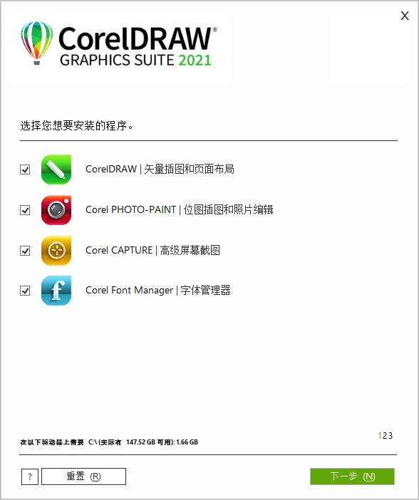 CorelDRAW 2021 安装绿色版