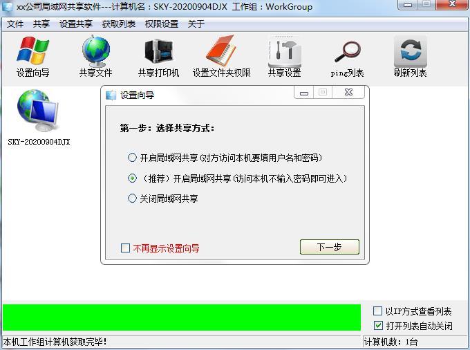 局域网共享软件-共享打印机-共享文件夹-设置文件夹权限等