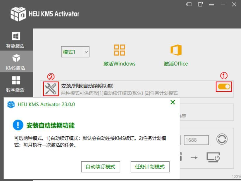 HEU KMS Activator v24.0.0 免费永久激活Windows/Office