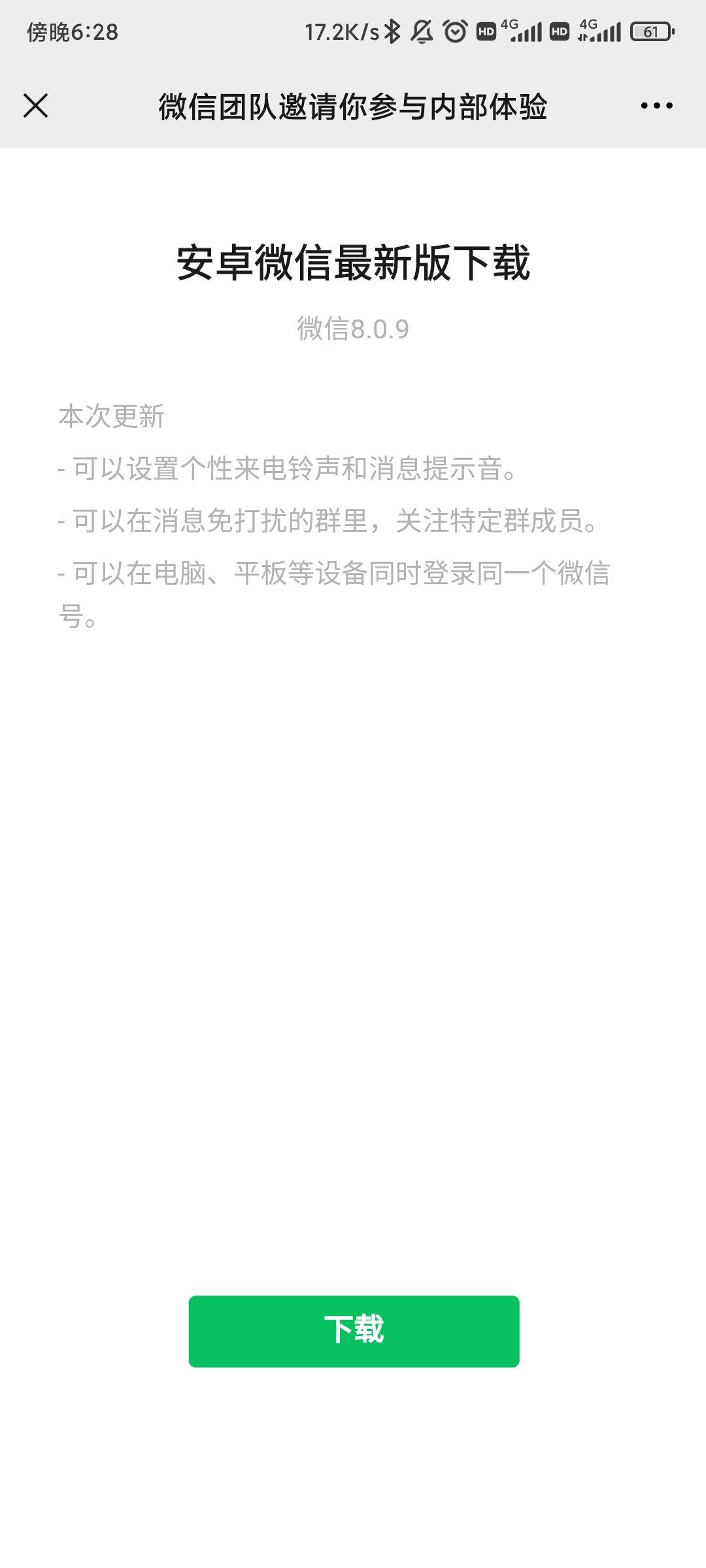 安卓微信最新版下载 微信8.0.9
