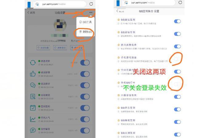 QQ空间说说秒赞云任务网秒评-解决一直登录失效问题