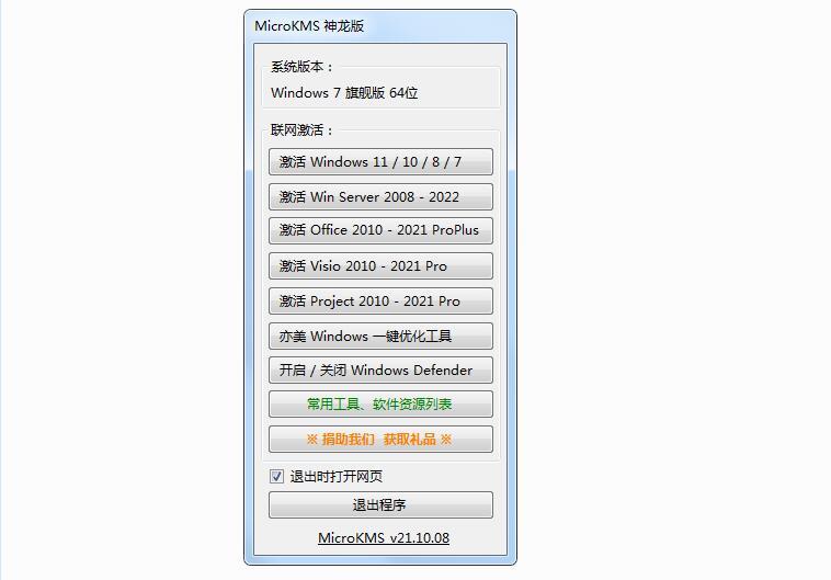 Windows 11 10一键无脑系统激活软件支持win server,offoce2010-2021pro